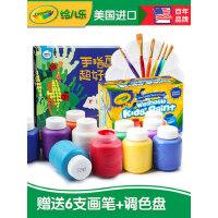 Crayola绘儿乐儿童颜料安全无毒可水洗手指印画水彩颜料绘画套装
