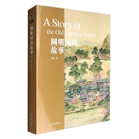 圆明园的故事9787513409889故宫刘阳 著