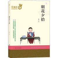 朝花夕拾 鲁迅 9787305208942 新华书店 正品保障