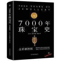 7000年珠宝史 [英]休?泰特创美工【稀缺旧书】