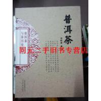 【旧书二手书】【正版现货】普洱茶/邓时海云南科学技术出版社