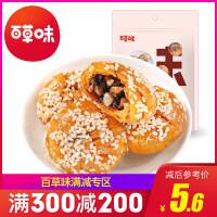 满减199-135【百草味 -红糖酥饼160g】休闲小吃梅干菜肉饼特产零食点心