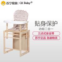 晨辉CHBABY儿童餐椅实木多功能宝宝餐椅便携婴儿小孩吃饭餐桌椅子