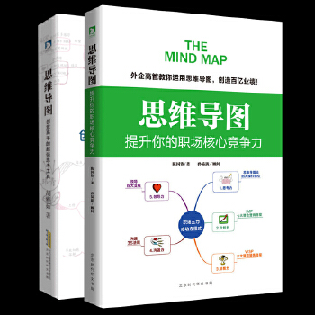 思维导图2册一提升你的职场核心竞争力+创意高手的超强思考工具