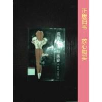 【旧书二手书85品】皮肤保健与美容 /[加拿大]多恩斯基(Donsky 科学技术文献出版社