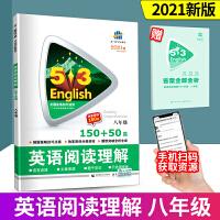 2020版 53英语阅读理解 八年级 150+50篇 初中生测试题初二同步练习册专项分层强化训练课内