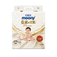Natural moony 腰贴型纸尿裤M64 单包【男女通用】