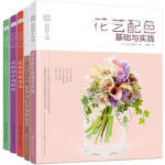 日本花艺名师的人气学堂(套装5册)[精选套装]