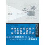 【新书店正版】算命:清影纪录中国 2009 清影工作室著 广西师范大学出版社 9787549530953