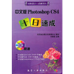 【新书店正版】一点通系列:中文版Photoshop CS4十日速成 甘登岱 中航书苑文化传媒(北京)有限公司 9787