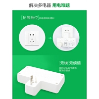 【支持礼品卡】插座转换器无线不带线USB插排转接头一分三四多用插头正品一转多 4dh