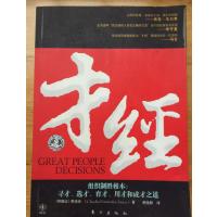 【二手旧书9成新】才经 (阿根廷)费洛迪,谢逸群 东方出版社9787506032186