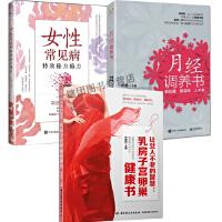 女性常见病特效秘方偏方+让女人不老的智慧 乳房子宫卵巢健康书+月经调养书 乳腺增生阴道炎白带异常月经周期调理饮食食疗书