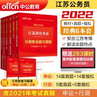 中公教育2021江苏省公务员录用考试:申论+行测(教材+历年真题+全真模拟)6本套