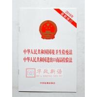 正版 中华人民共和国国境卫生检疫法 中华人民共和国进出口商品检验法(2018年新修订)中国法制出版社