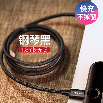 iPhone6数据线苹果6S充电线器8Plus手机X加长5s六快充7P七新款10冲电i8 1.8m 钢琴黑