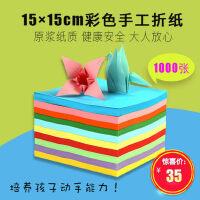 千纸鹤折纸书儿童手工材料玫瑰彩色正方形DIY彩纸手工纸折纸纸
