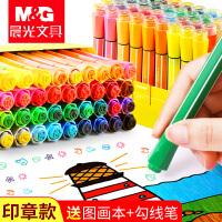晨光水彩笔儿童带印章彩色笔安全无毒可水洗六角绘画画笔套装初学者幼儿园小学生用24色36色手绘大容量画笔