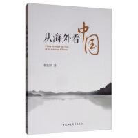 从海外看中国 韩东屏 9787520345835 中国社会科学出版社 新华书店 品质保障