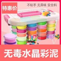 超轻粘土36色橡皮泥男女孩玩具无毒水晶彩泥儿童手工黏土套装24色