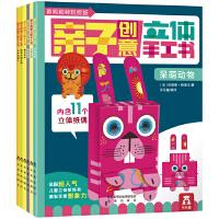 亲子创意立体手工书(全6册)