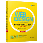 HTML5与CSS3入门经典(第4版)