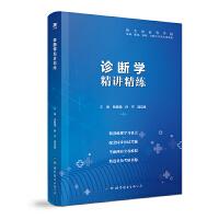 诊断学 精讲精练 第9版 本科临床