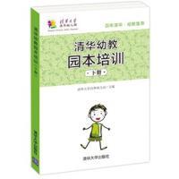 清华幼教园本培训-下册( 货号:730235821)