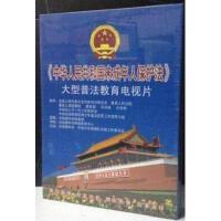 正版包票《中华人民共和国未成年人保护法》8VCD 精装版
