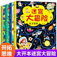 【包邮】 Usborne英国经典思维冒险游戏书 全套8册 3-5-6-9岁儿童专注力训练罗辑思维 小学生益智书籍 提高
