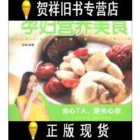 【品相好古旧书二手书】孕妇营养美食 /范海 著 中国人口