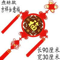 中国结挂件福字客厅装饰婚庆玄关大号中国结桃木壁挂礼品 桔红色 盘结吉祥如意福