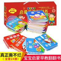 全套24册0-1-2-3-4-5-6岁看图识字认知书认字卡片婴幼儿故事书儿童读物幼儿早教书翻翻看书儿童书籍0-3岁婴儿