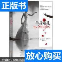[二手旧书9成新]单身婚礼 /(美),梅瑞迪丝・顾思坦著胡绯译 四