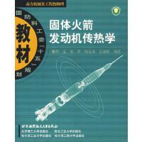 【二手旧书9成新】固体火箭发动机热学 郑亚 北京航天航空大学出版社 9787810778213