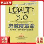 忠诚度革命:用大数据、游戏化重构企业粘性 Rajat Paharia 9787300195445 中国人民大学出版社