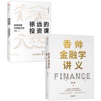 徐远的投资课+香帅金融学讲义(套装共2册)