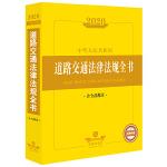 2020中华人民共和国道路交通法律法规全书(含全部规章)