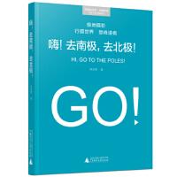 嗨!去南极,去北极! 陈远明 9787559826183 广西师范大学出版社
