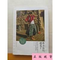【二手旧书9成新】再不远行,就老了 /王泓人 中国华侨出版社