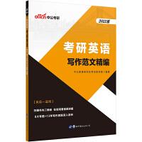 中公教育2020考研英语一考研英语二真题 词汇 写作范文精编