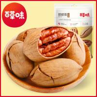 【百草味 -碧根果100g】坚果干果奶油核桃 碧根果零食尖果