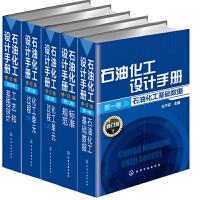 义博!石油化工设计手册 一卷 石油化工基础数据+二卷 标准规范+三卷 化工单元过程 上+三卷化工单元过程 下+四卷 工艺和系统设计 共5册