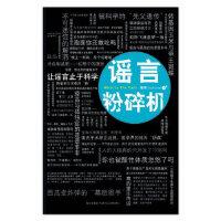 【旧书二手书9成新】谣言粉碎机 果壳Guokr.com 9787513304610 新星出版社