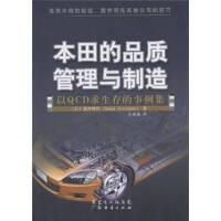 【特�r秒��】本田的品� 管理�c制造酒井�x昌(Sakai Terumasa)�V� ���出版社9787545402520