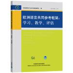 欧洲语言共同参考框架:学习、教学、评估