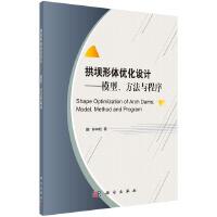 拱坝体形优化设计――模型、方法与程序
