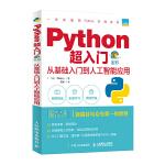 Python超入门 从基础入门到人工智能应用 全彩印刷