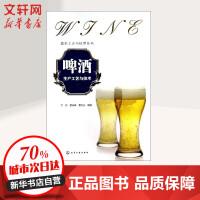 啤酒生产工艺与技术 化学工业出版社
