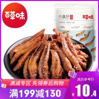 满减【百草味 -小鱼仔105g】辣味清水鱼干湖南特产麻辣零食即食小吃